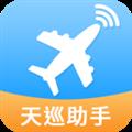 天巡航班助手 V1.0.3 安卓版