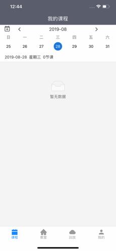 开课云 V1.1.13 安卓版截图3