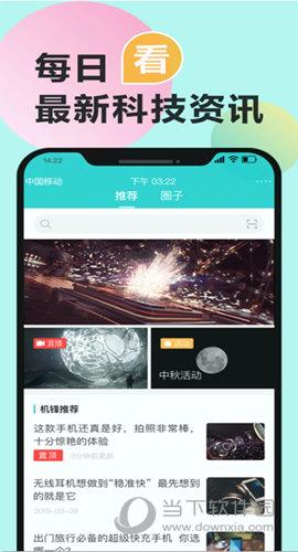 机锋iOS版