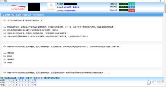 平凡网上考试系统