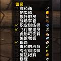 魔兽世界怀旧服NPC追踪插件 V1.0.7 免费版