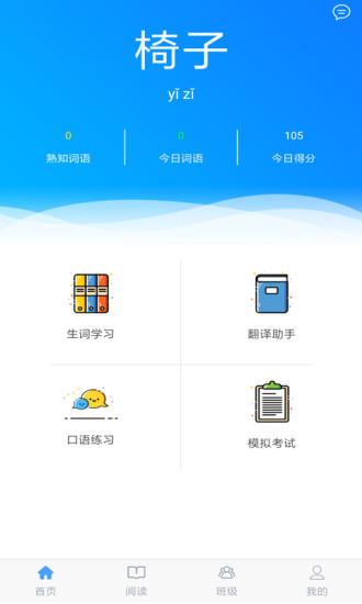 汉语宝 V1.0.3 安卓版截图4
