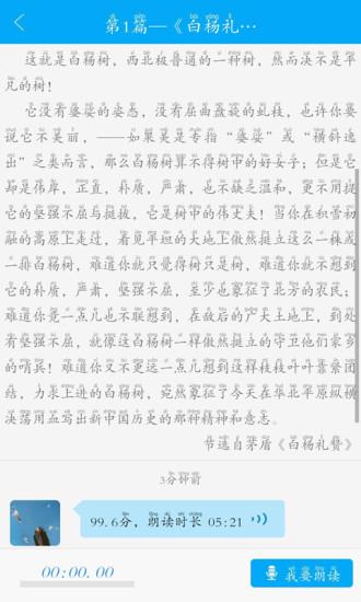 汉语宝 V1.0.3 安卓版截图2
