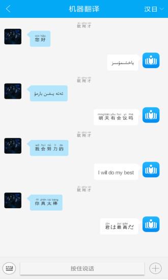 汉语宝 V1.0.3 安卓版截图3