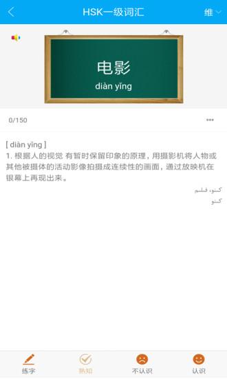 汉语宝 V1.0.3 安卓版截图1