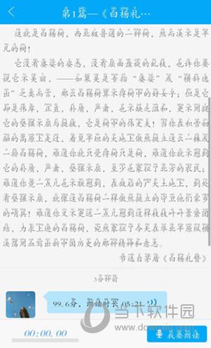 汉语宝APP