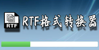 RTF转换器