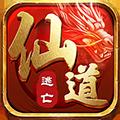 仙道逃亡GM版 V1.0.0 苹果版
