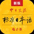 新版中日交流标准日本语 V3.2.0 安卓版