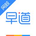 早道网校 V4.6.0 iPhone版