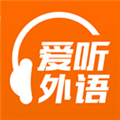 爱听外语 V3.2.1210 安卓最新版
