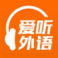 爱听外语电脑版 V3.2.1210 免费PC版