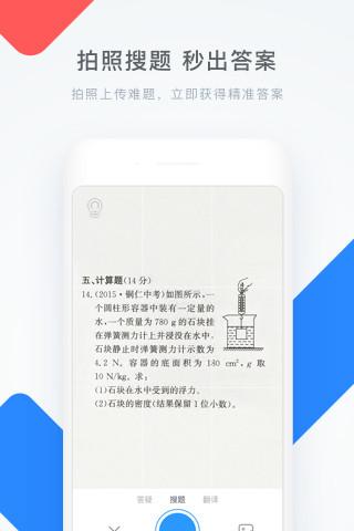 学霸君 V5.6.0 安卓版截图1