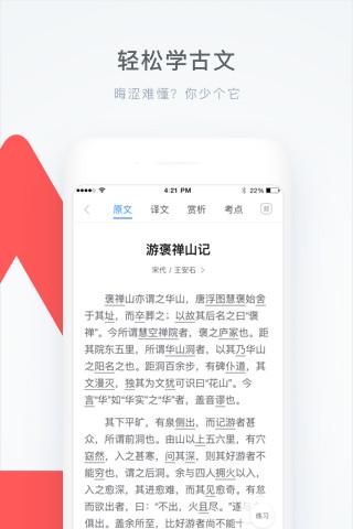 学霸君 V5.6.0 安卓版截图4