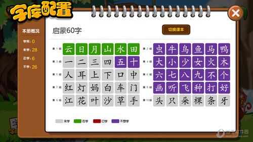 以紫色标记出不想学的汉字