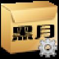 易语言黑月编译器 V3.66 官方最新版