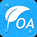 艾办OA V1.2.5 安卓版
