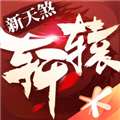 腾讯轩辕传奇 V1.1.31 iOS版