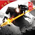 大军师战国策BT版 V1.1.0 苹果版