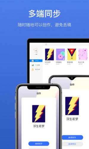 灯果写作手机版 V3.0.3.4 安卓版截图4