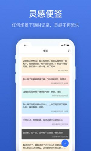 灯果写作手机版 V3.0.3.4 安卓版截图3