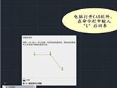 AutoCAD2019怎么画斜线的垂线 如何画一条斜线垂直线