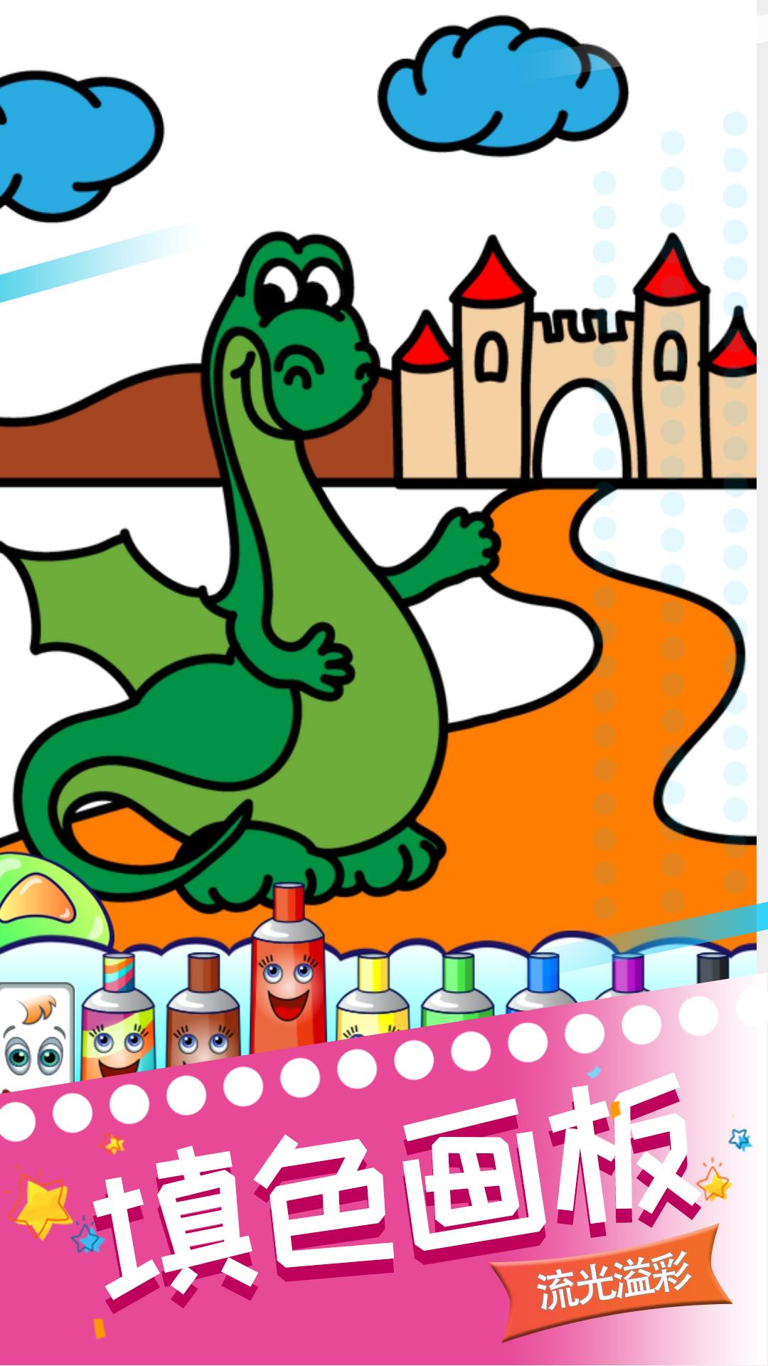 我的画画世界 V7.8 安卓版截图2