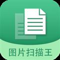 图片文字扫描王 V5.8.8 安卓版