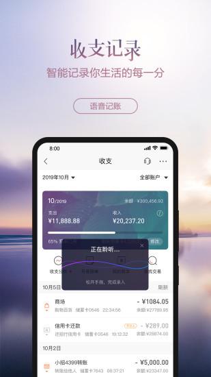 招商银行 V9.1.7 安卓版截图2