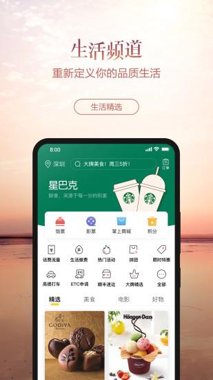 招商银行 V9.1.7 安卓版截图4