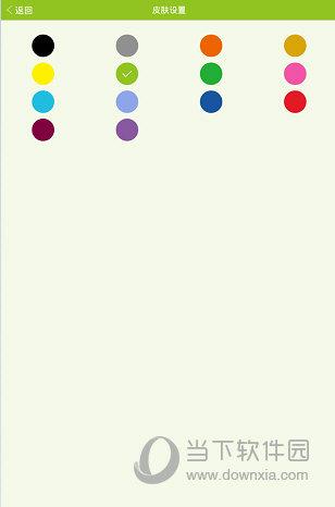 选择一种颜色设置为背景