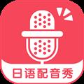 日语配音秀 V4.4.7 安卓版