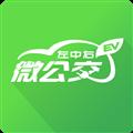 微公交出行 V3.2.1 安卓版