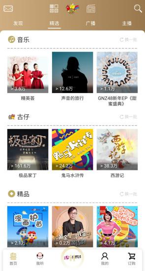 粤听 V4.3.2 安卓最新版截图3