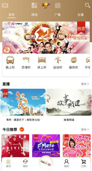 粤听 V4.3.2 安卓最新版截图2