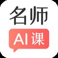 阿凡题名师AI课 V3.0.8 安卓版