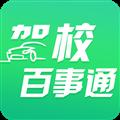 驾校百事通 V7.3.5 安卓版