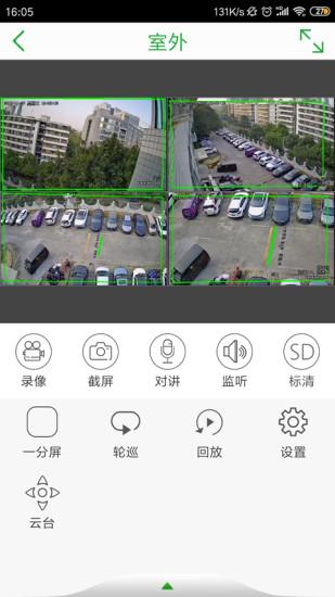 Seetong手机客户端 V6.3.1 安卓版截图3