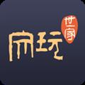 文玩世家 V4.7 安卓版