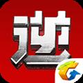 逆战助手(活动福利一键领取) V3.3.2.66 官方最新版