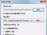 PhotoZoom中如何批量处理图片 这个工具了解下