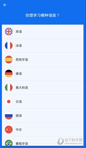 在语言列表中进行选择