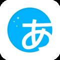 日语训练营 V2.0.7 安卓版