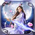仙剑诛魔GM版 V1.0.0 安卓版