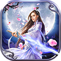 仙剑诛魔GM版 V1.0.0 苹果版