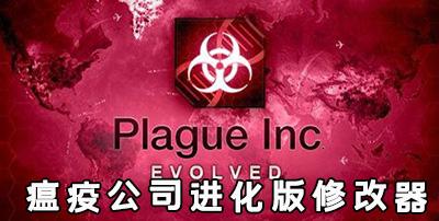 瘟疫公司进化版修改器