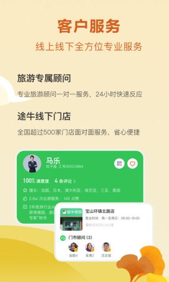 途牛旅游手机客户端 V10.27.1 安卓官方版截图3