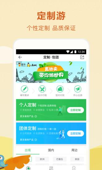 途牛旅游手机客户端 V10.27.1 安卓官方版截图5
