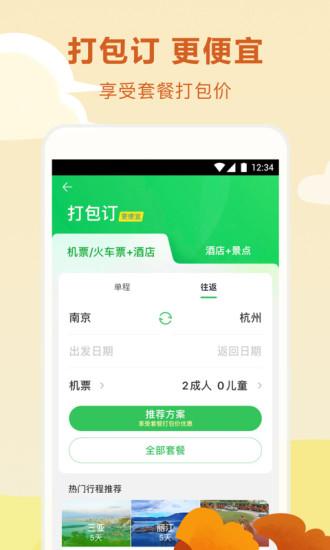 途牛旅游手机客户端 V10.27.1 安卓官方版截图2