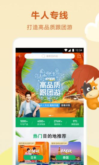 途牛旅游手机客户端 V10.27.1 安卓官方版截图4